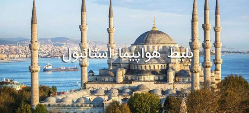 خرید آنلاین بلیط هواپیما استانبول