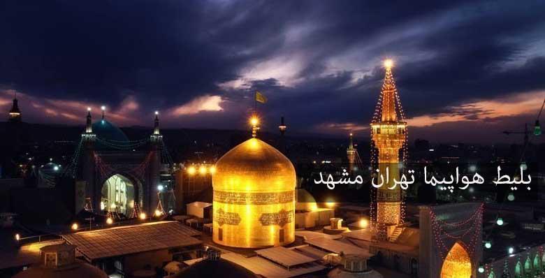 خرید آنلاین بلیط هواپیما تهران مشهد