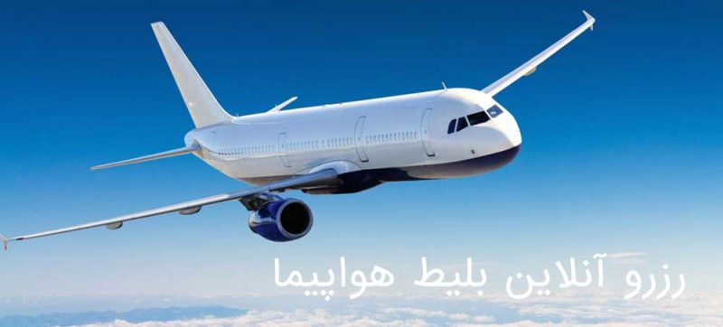 سامانه رزرواسیون بلیط هواپیما