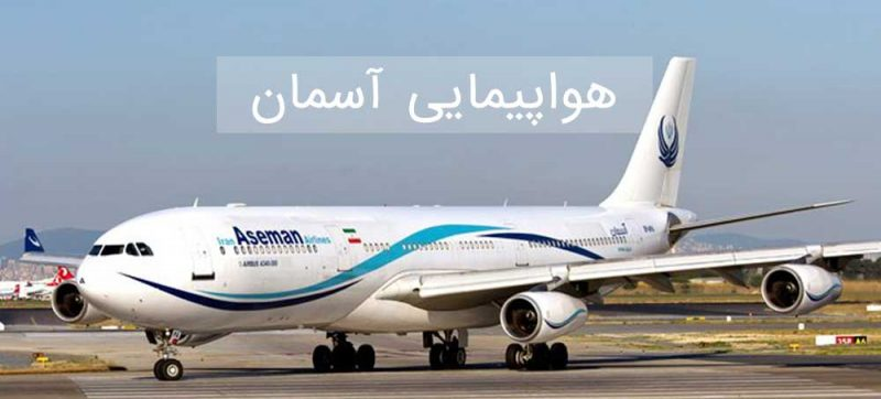 بلیط شرکت هواپیمایی آسمان