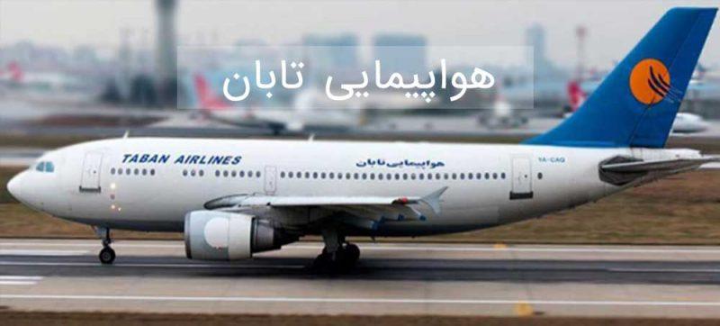 بلیط شرکت هواپیمایی تابان