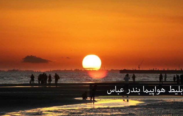 خرید آنلاین بلیط هواپیما بندر عباس