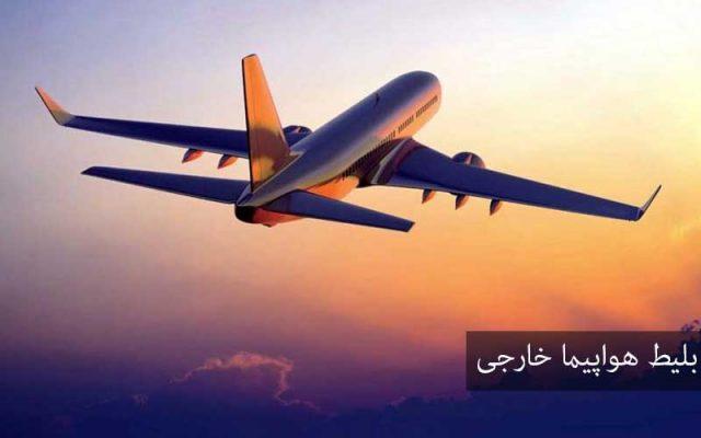 خرید آنلاین بلیط هواپیما خارجی