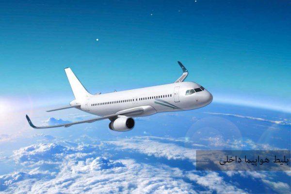 خرید انلاین بلیط هواپیما داخلی