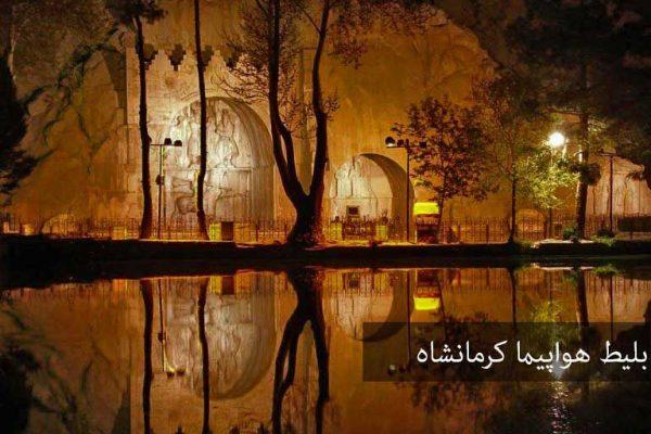 خرید آنلاین بلیط هواپیما کرمانشاه