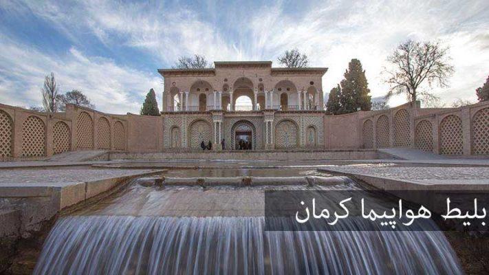 خرید آنلاین بلیط هواپیما کرمان