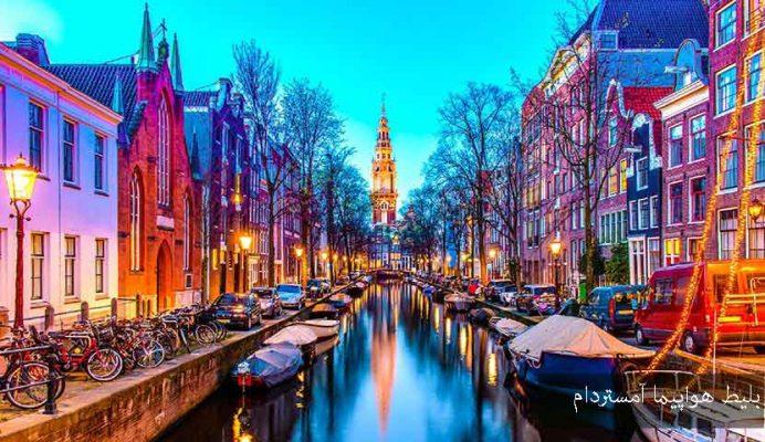 خرید آنلاین بلیط هواپیما آمستردام