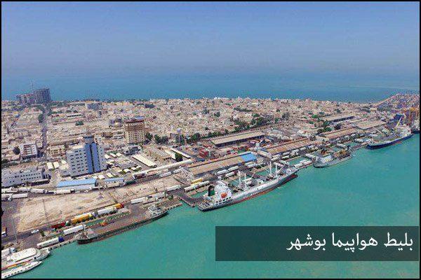خرید انلاین بلیط هواپیما بوشهر
