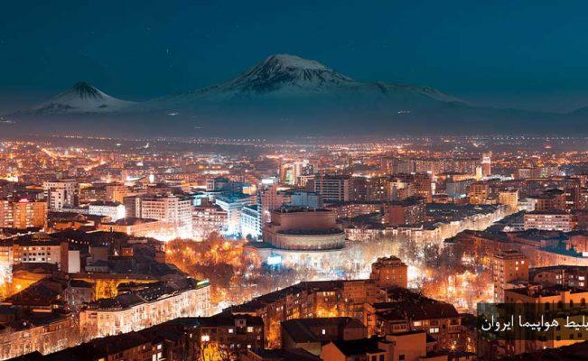 خرید آنلاین بلیط هواپیما ایروان