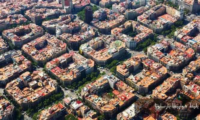 خرید آنلاین بلیط هواپیما بارسلونا