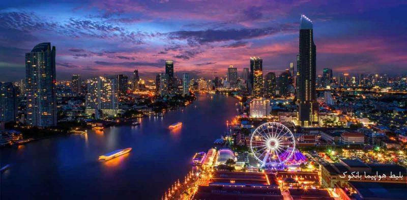 خرید آنلاین بلیط هواپیما بانکوک