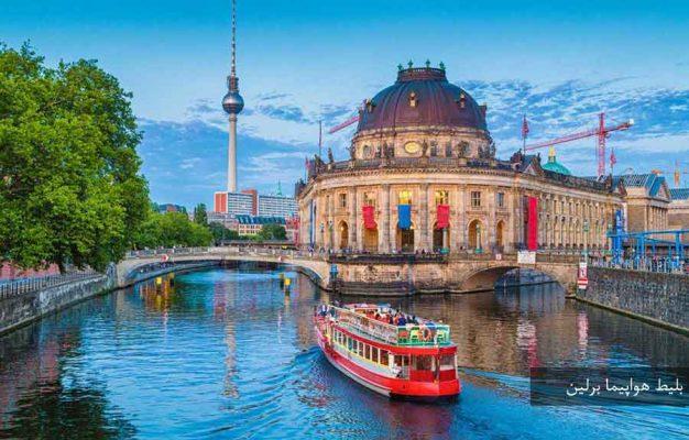 خرید آنلاین بلیط هواپیما برلین