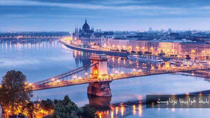 خرید آنلاین بلیط هواپیما بوداپست
