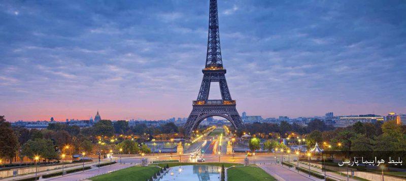 خرید آنلاین بلیط هواپیما پاریس