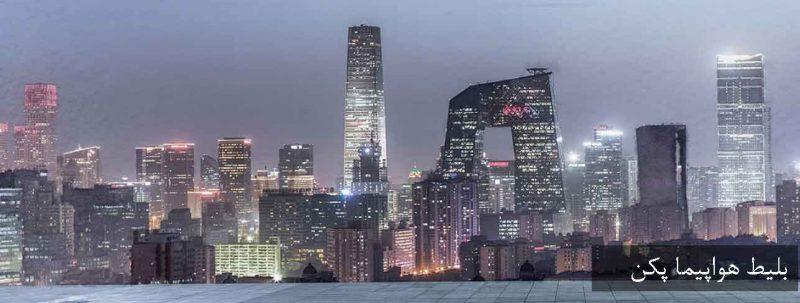 خرید آنلاین بلیط هواپیما پکن