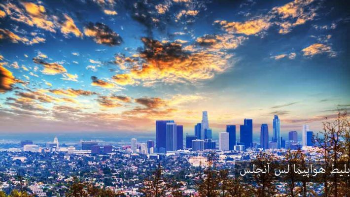 خرید آنلاین بلیط هواپیما لس آنجلس