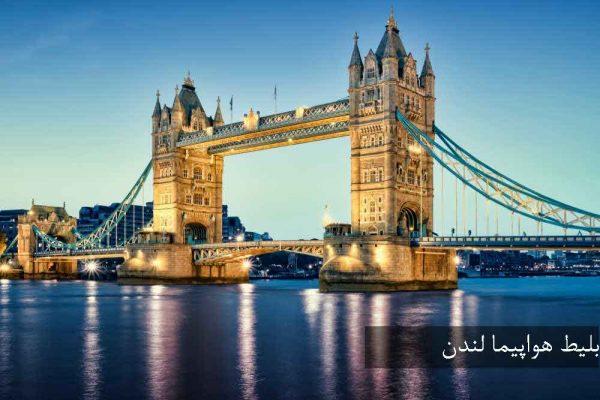 خرید آنلاین بلیط هواپیما لندن