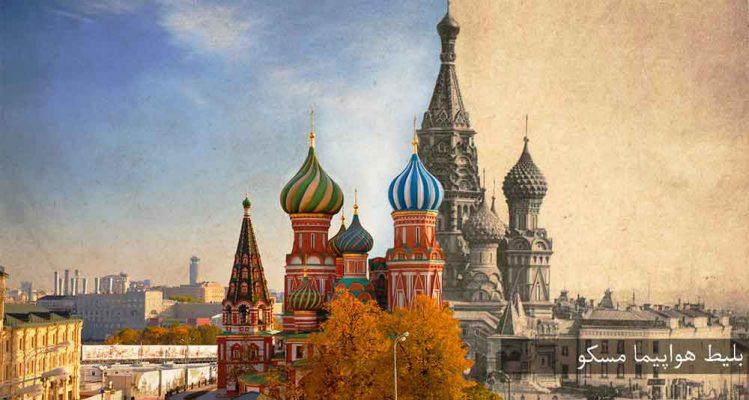 خرد انلاین بلیط هواپیما مسکو