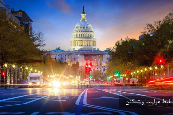 خرید آنلاین بلیط هواپیما واشنگتن