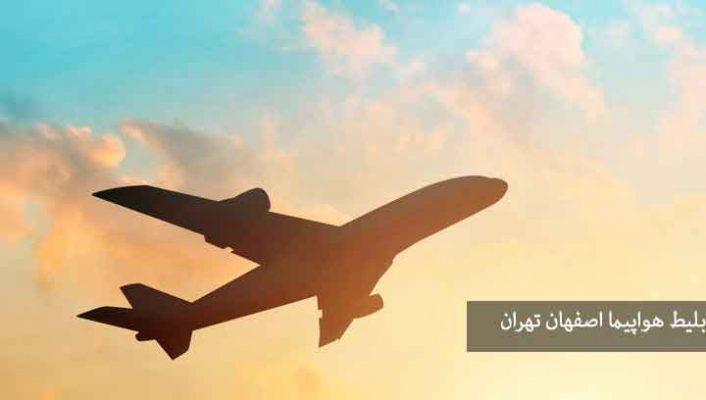 خرید آنلین بلیط هواپیما اصفهان تهران