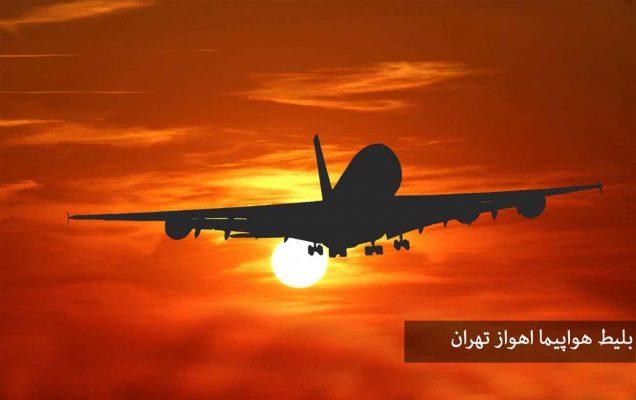خرید آنلاین بلیط هواپینا اهواز تهران
