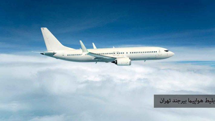 خرید آنلاین بلیط هواپیما بیرجند تهران