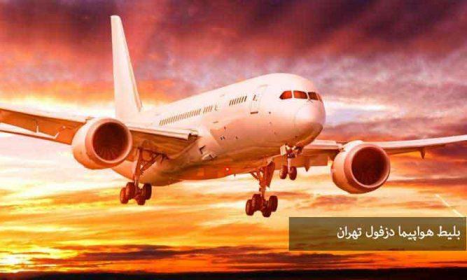 خرید آنلاین بلیط هواپیما دزفول تهران