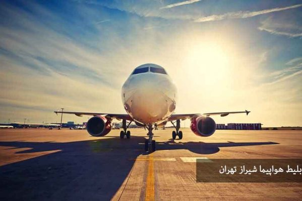 خرید آنلاین بلیط هواپیما شیراز تهران