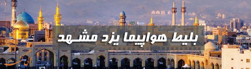 خرید بلیط هواپیما یزد مشهد