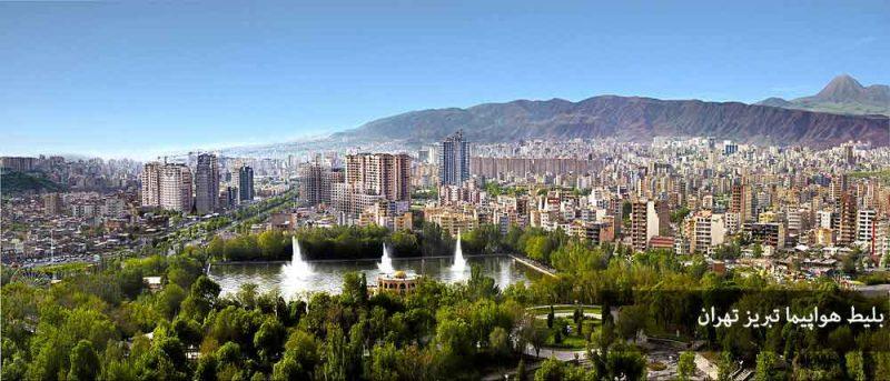 خرید آنلاین بلیط هواپیما تبریز تهران