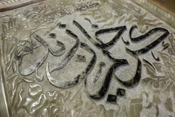 مقبره کریم خان زند