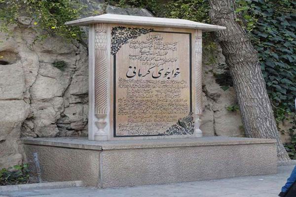 درباره ی خواجوی کرمان شیراز