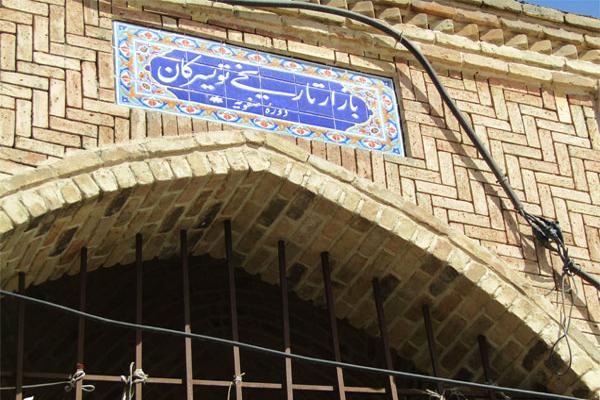 بازار تاریخی تویسرکان همدان