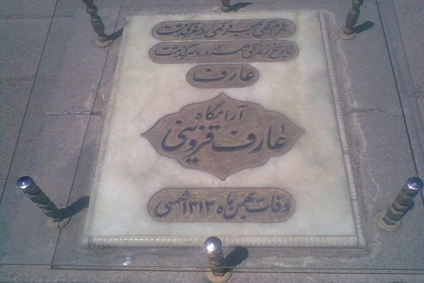 درباره ی آرامگاه عارف قزوینی در همدان