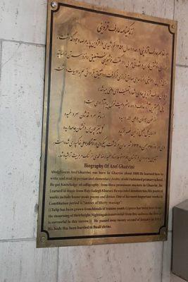 موقعیت مکانی آرامگاه عارف قزوینی در همدان