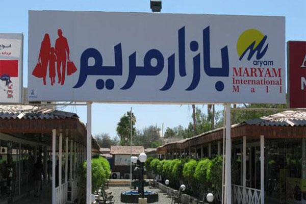 معرفی بازار بین المللی مریم