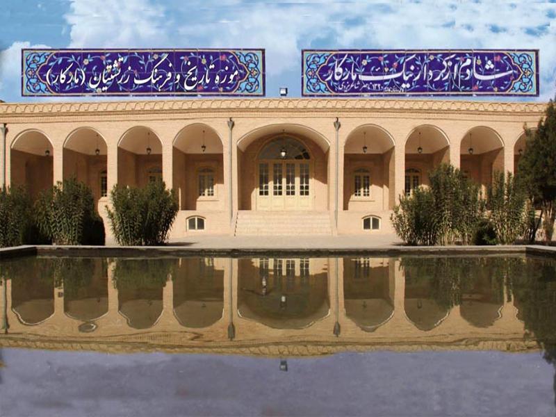 موزه تاریخ و فرهنگ زرتشتیان