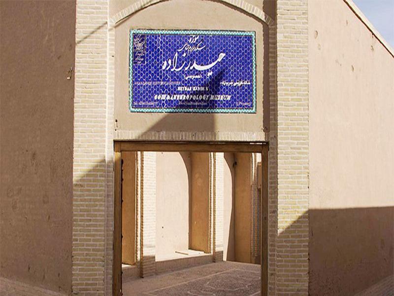 آشنایی با موزه حیدرزاده تنها موزه تخصصی سکه در ایران